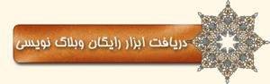 ابزار وبلاگ نویسی آوازک