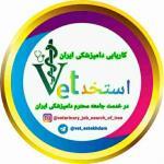 کاریابی دامپزشکی ایران
